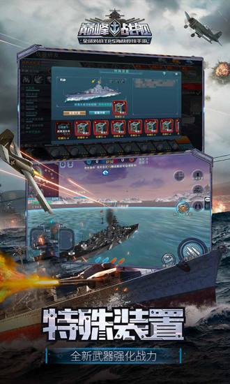 战舰联盟破解版无限金币游戏