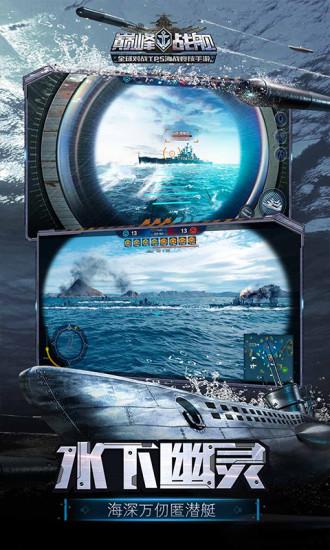 战舰联盟破解版无限金币安卓