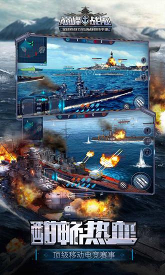 战舰联盟破解版无限金币下载