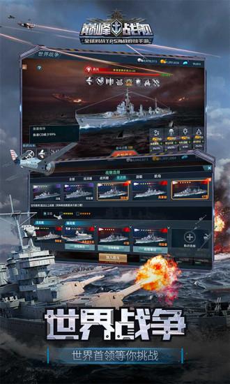 战舰联盟破解版无限金币最新