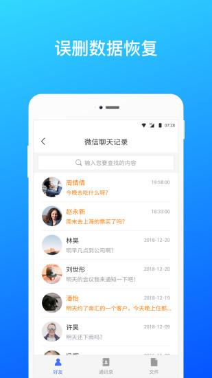 微信客户端数据自动删除工具app