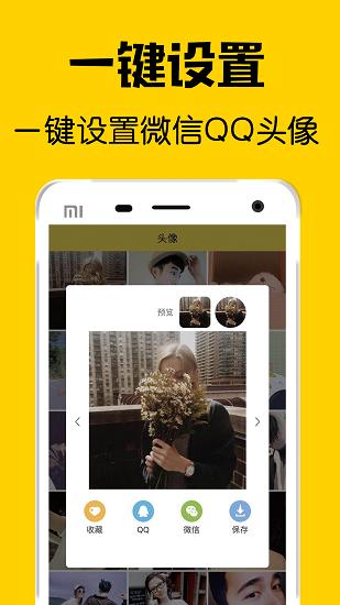 高清头像安卓版app