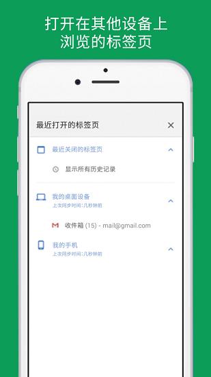 谷歌浏览器2016旧版本软件