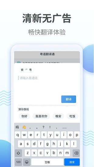 粤语翻译器最新