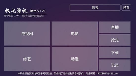 极光tv版vip破解版app