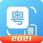 粤语词典v1.0.5