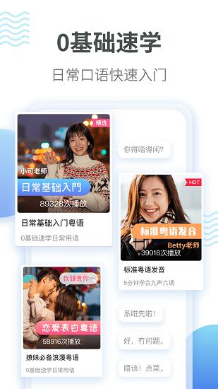 粤语词典软件