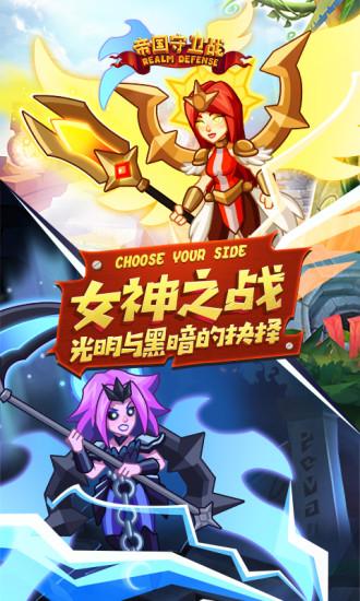 帝国守卫战无限钻石版游戏