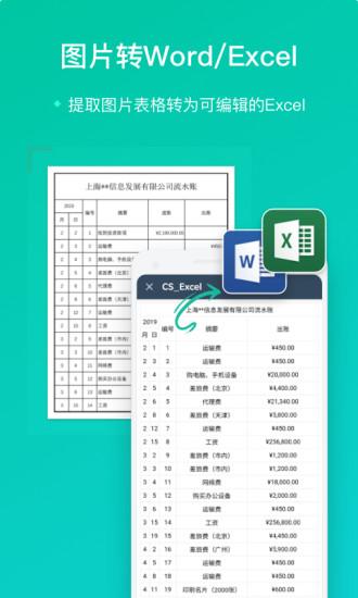 中英文扫描在线翻译
