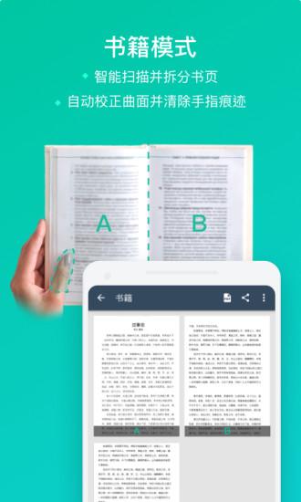中英文扫描在线翻译下载