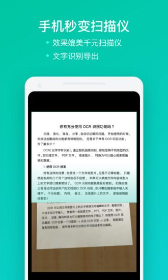 中英文扫描在线翻译安卓版