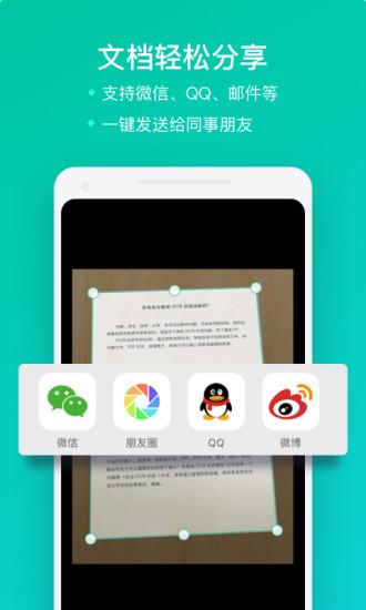 中英文扫描在线翻译最新版