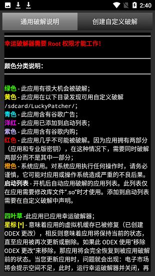 幸运破解器免root版中文版