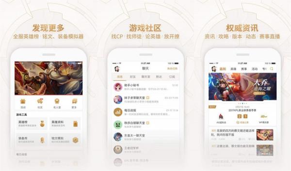 王者荣耀助手iOS