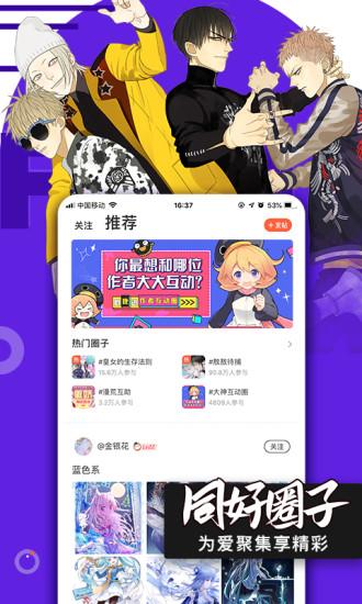 韩漫之家安卓版手机