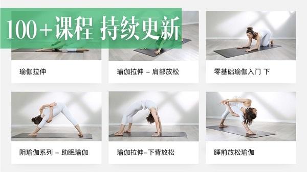 瑜伽TV破解版免费