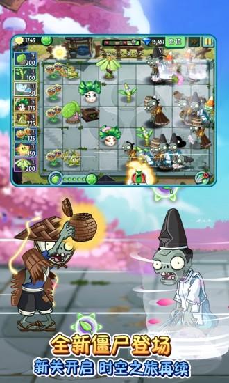 植物大战僵尸2破解版下载无限钻石版