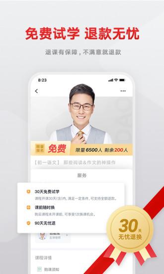 有道精品课网课官网app