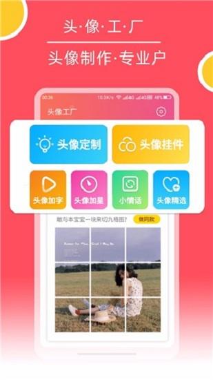 独一无二与众不同头像app最新版