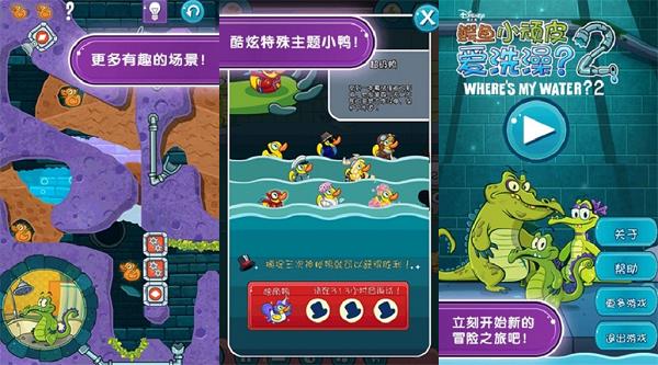 小鳄鱼爱洗澡2破解版下载中文:一款怎么玩都不会觉得腻的基于物理原理益智游戏