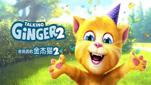 会说话的金杰猫2中文破解版下载