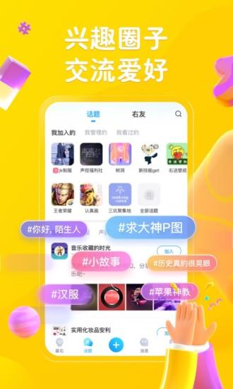 最右app下载官方版苹果软件