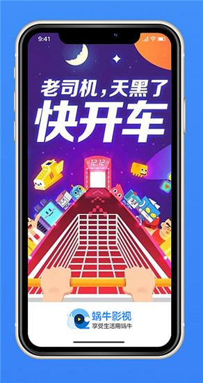 蜗牛影视app官方版免费