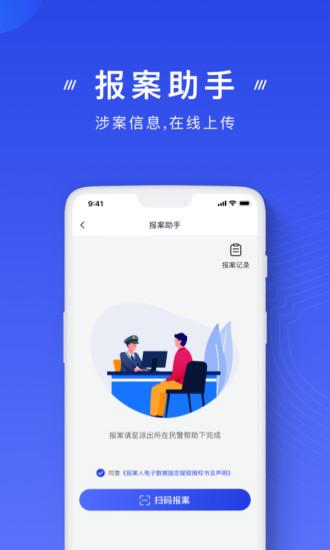国家反诈中心app下载安卓版免费