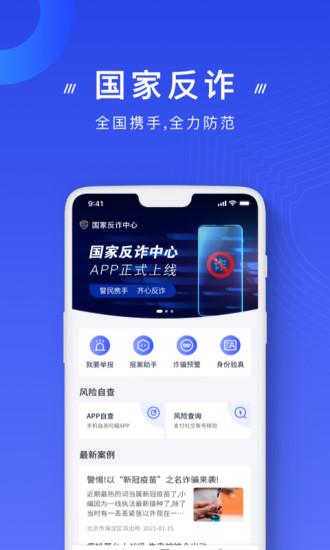 国家反诈中心app下载安卓版最新