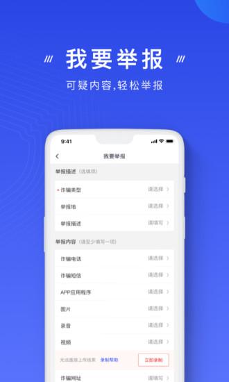 国家反诈中心app下载安卓版破解