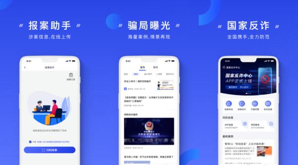 国家反诈中心app下载安卓版