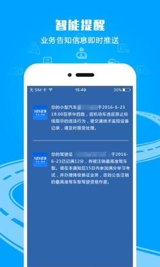 12123交管官网下载app最新版苹果手机版安装