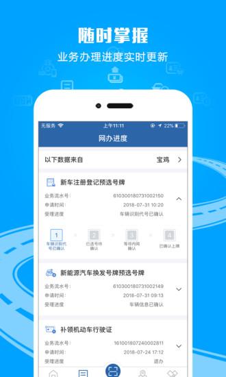 12123交管官网下载app最新版苹果手机版免费