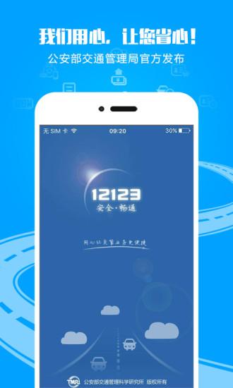 12123交管官网下载app最新版苹果手机版