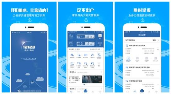 12123交管官网下载app最新版安装破解