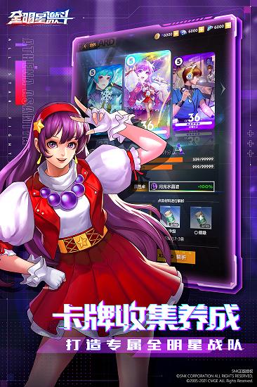 全明星激斗手游官网苹果版