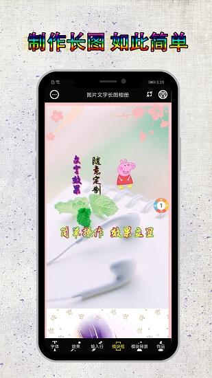 图片编辑加字安卓版app