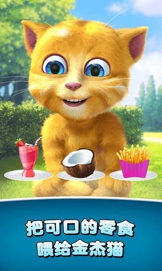 会说话的金杰猫2无限食物破解版安卓