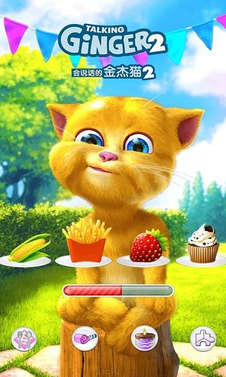 会说话的金杰猫2无限食物破解版下载