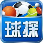 球探网即时比分手机版篮球