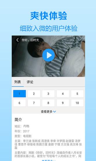极光影视app官方版手机