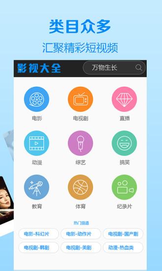极光影视app官方版免费