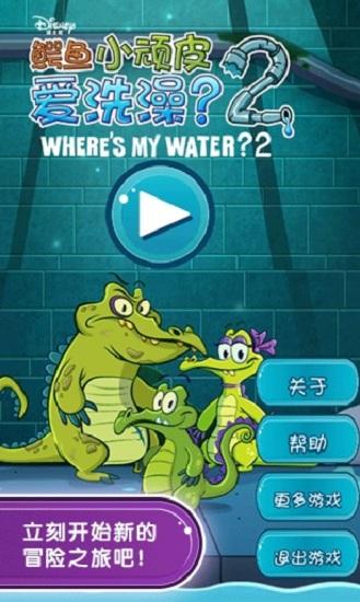小鳄鱼爱洗澡2破解版下载安装