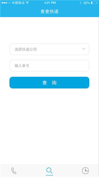 快递单号查询app