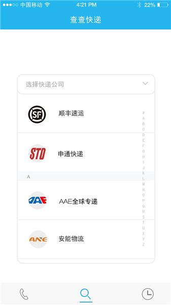 快递单号查询app下载
