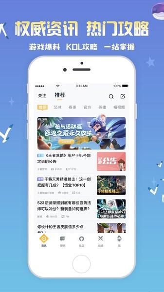 王者营地官方下载app安卓