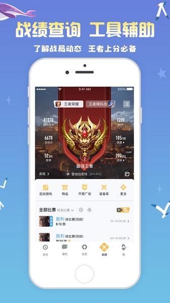 王者营地官方下载app苹果