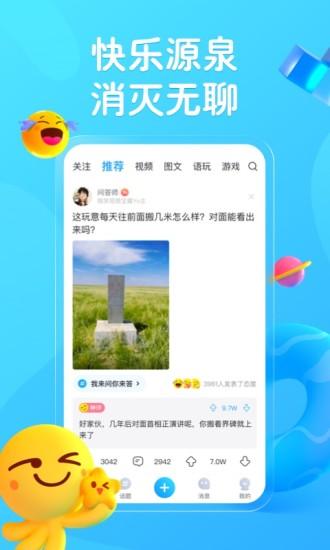 最右app下载最新版安卓