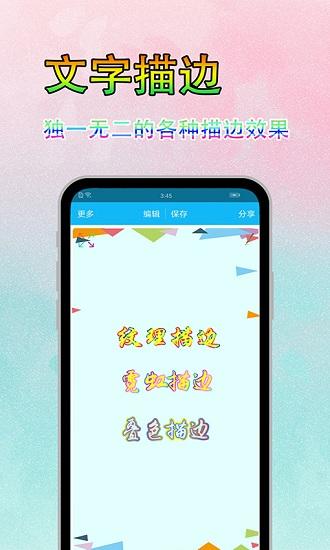 字体美化秀免费版app