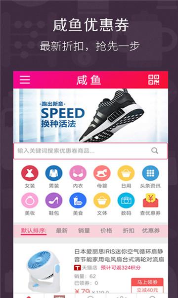 咸鱼网二手交易平台官网版